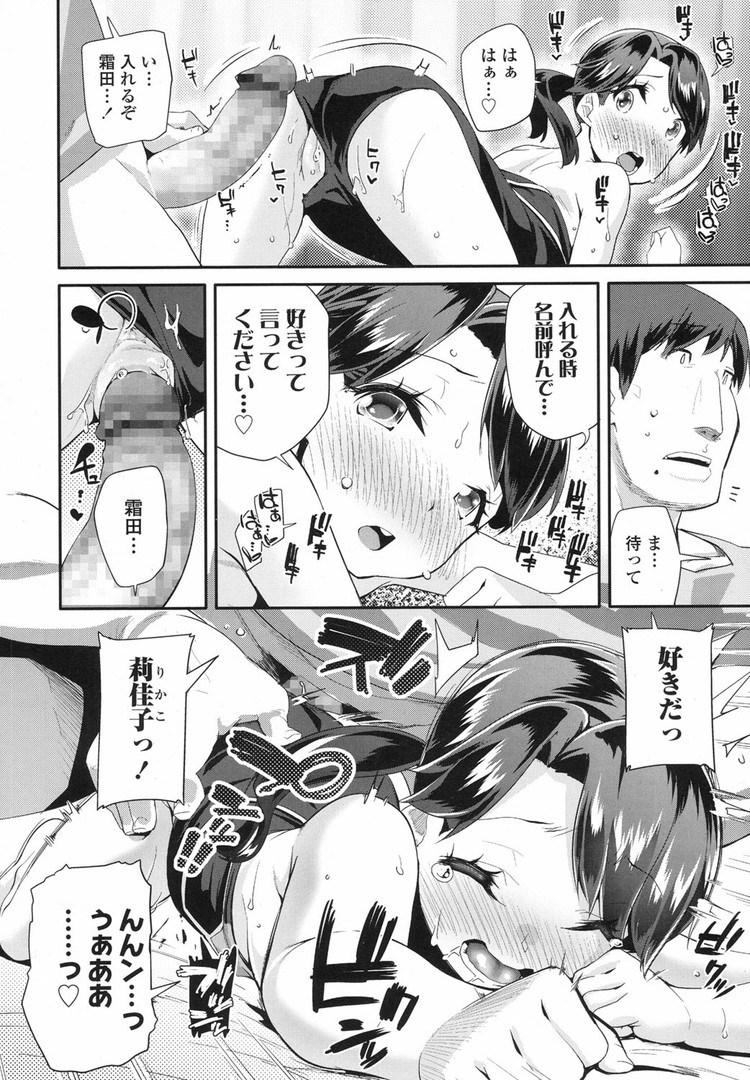 初恋の人00014