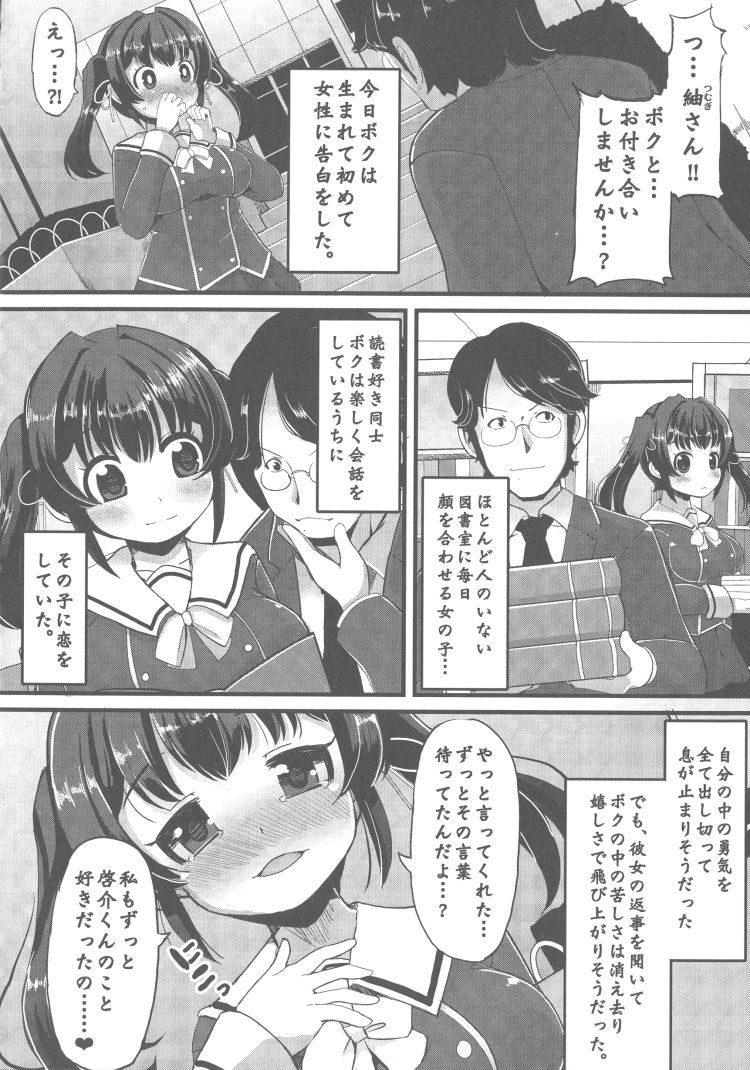 寝取肉便姫00003
