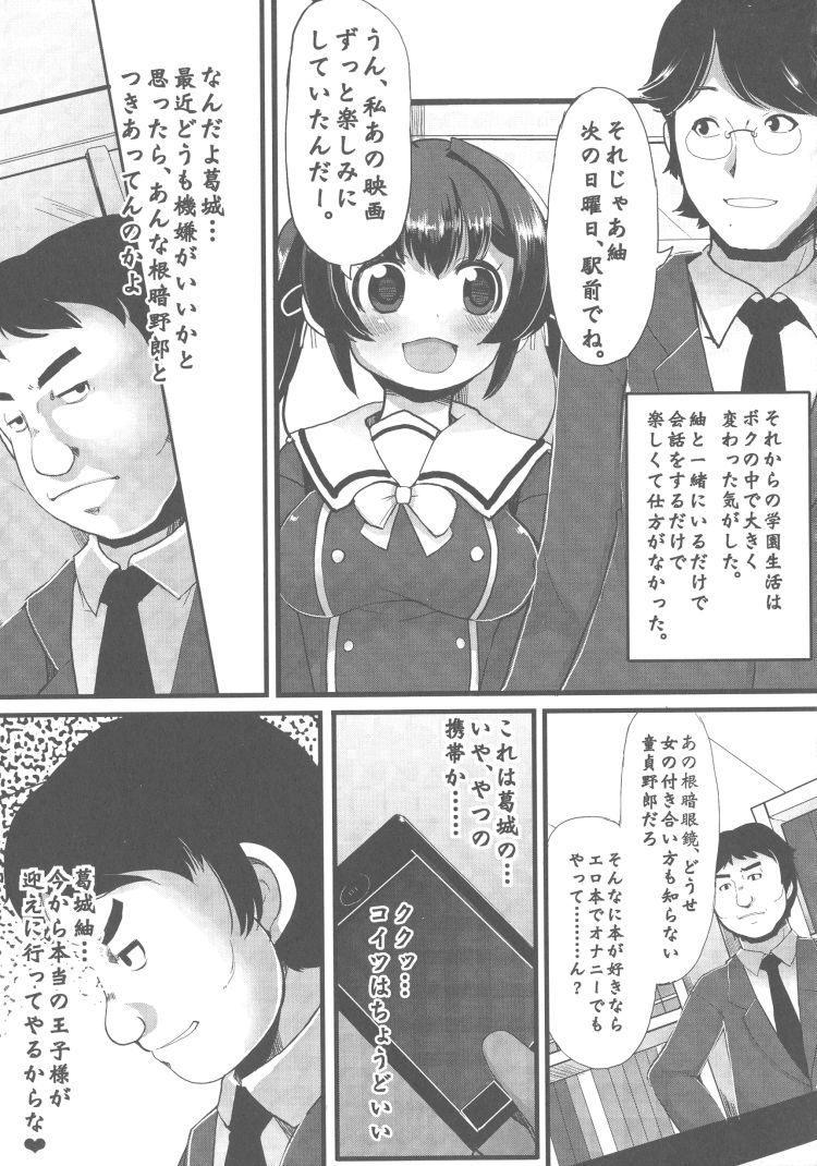 寝取肉便姫00004