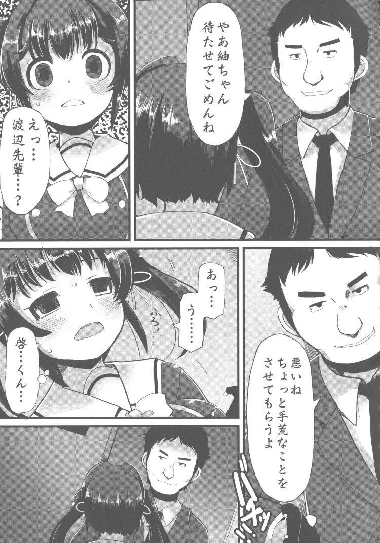 寝取肉便姫00006