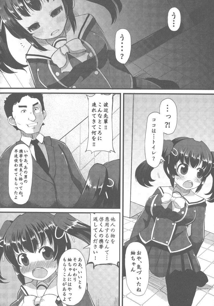 寝取肉便姫00007