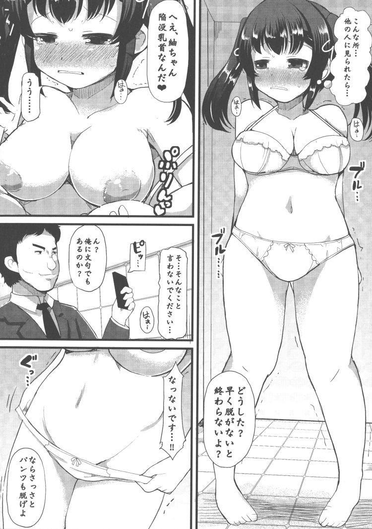 寝取肉便姫00009