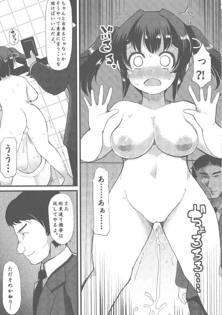 寝取肉便姫00014