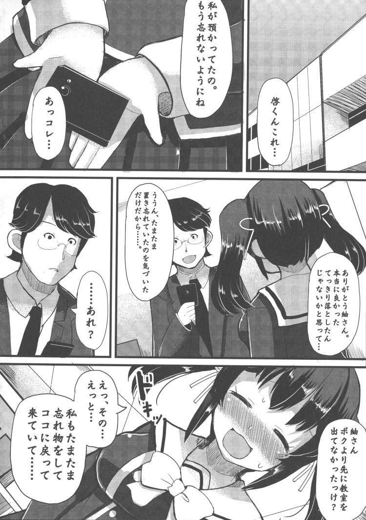 寝取肉便姫00015