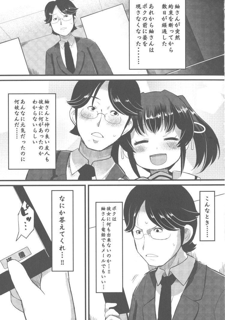 寝取肉便姫00026