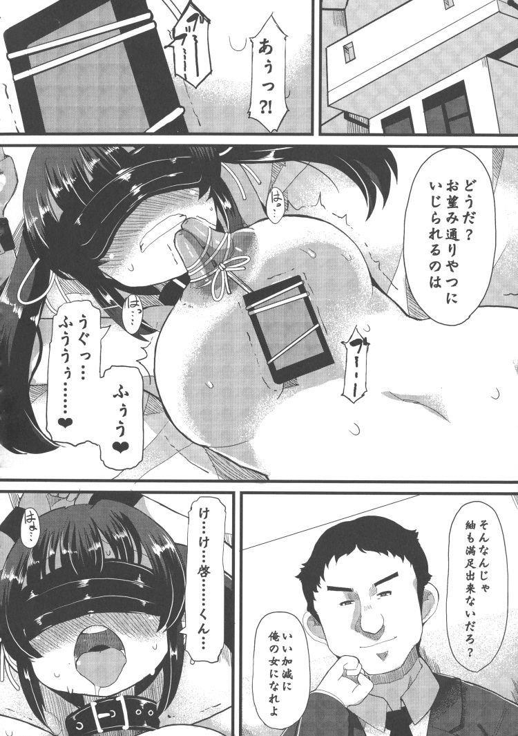 寝取肉便姫00027