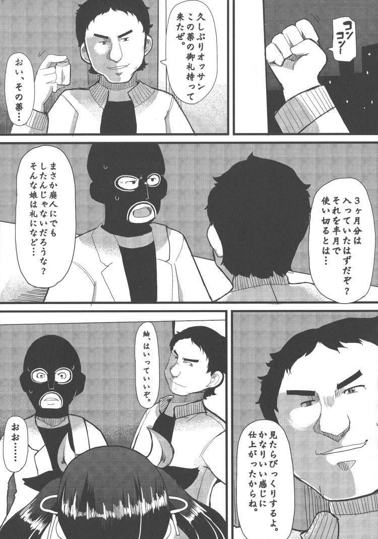 寝取肉便姫00032