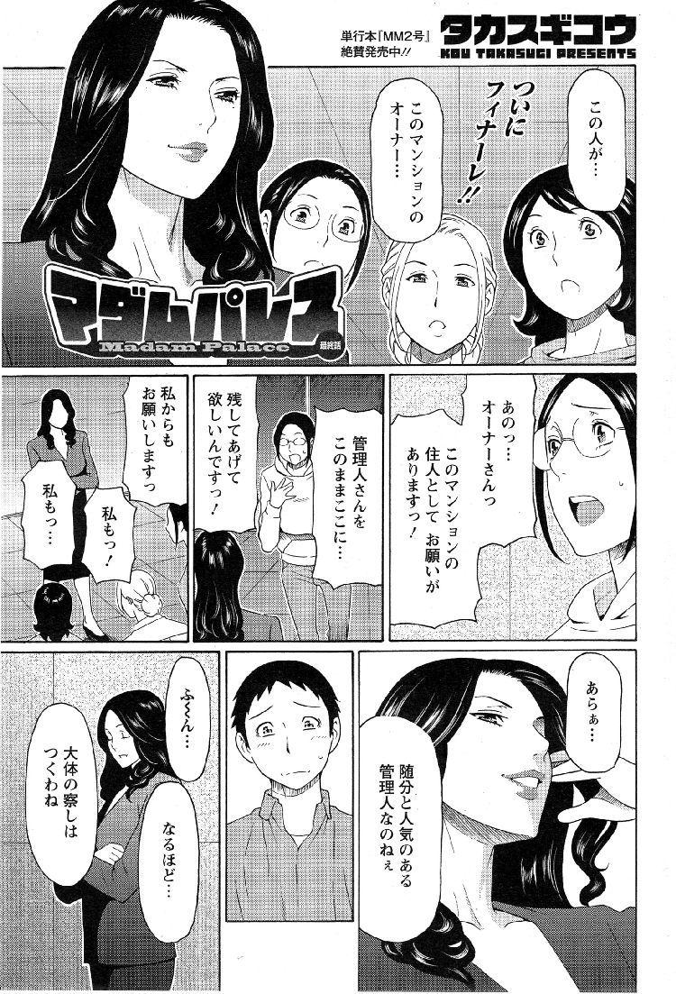 マダムパレス 第9話 【最終話】00001