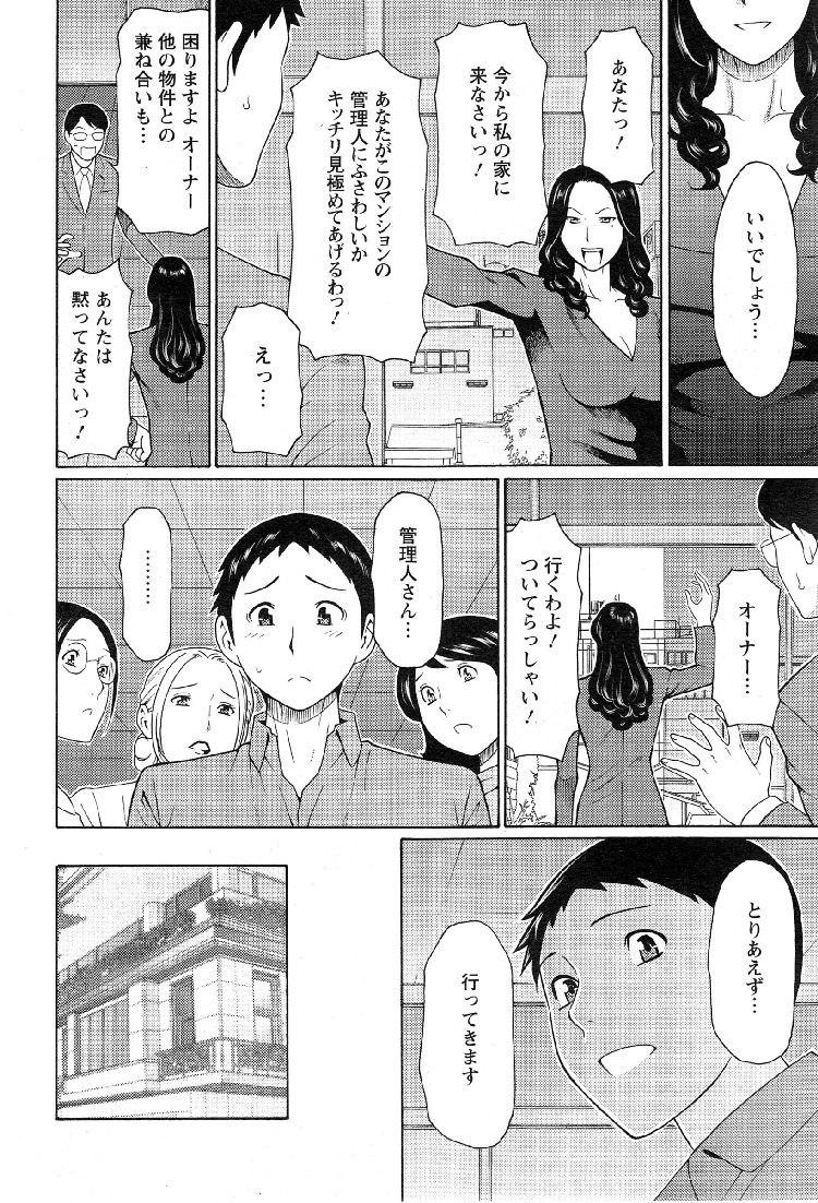 マダムパレス 第9話 【最終話】00002