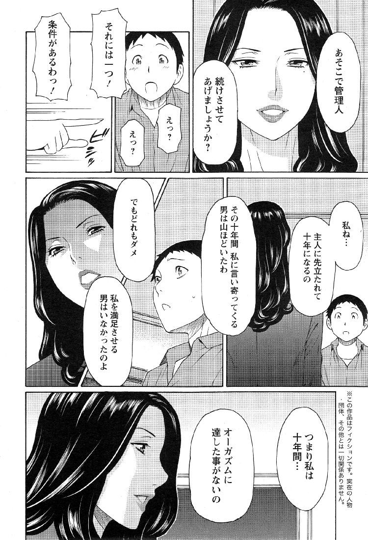 マダムパレス 第9話 【最終話】00004