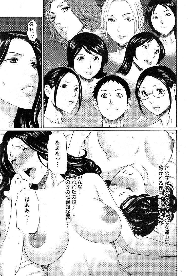 マダムパレス 第9話 【最終話】00011