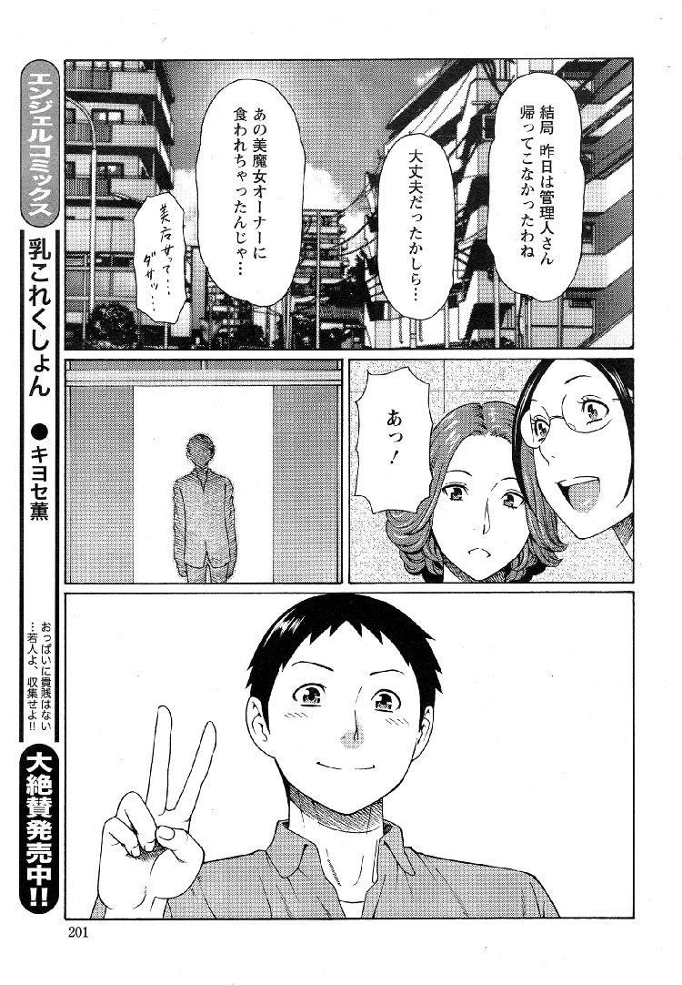 マダムパレス 第9話 【最終話】00017