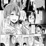 【エロ漫画】シストラ【オリジナル】