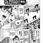 【エロ漫画】人妻奥突き乳悶絶! 第7話【オリジナル】
