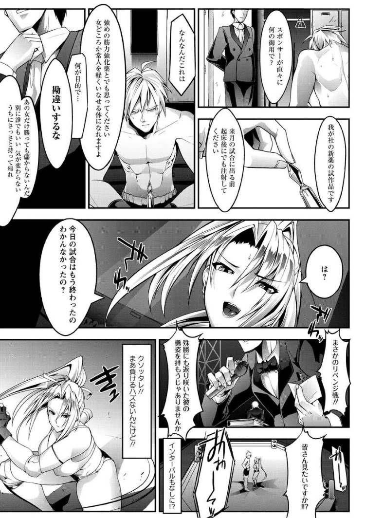 堕狂闘戯00003
