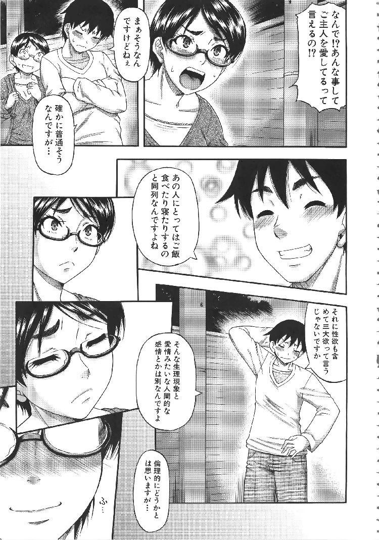 岩井さん嵌められる 前編00003