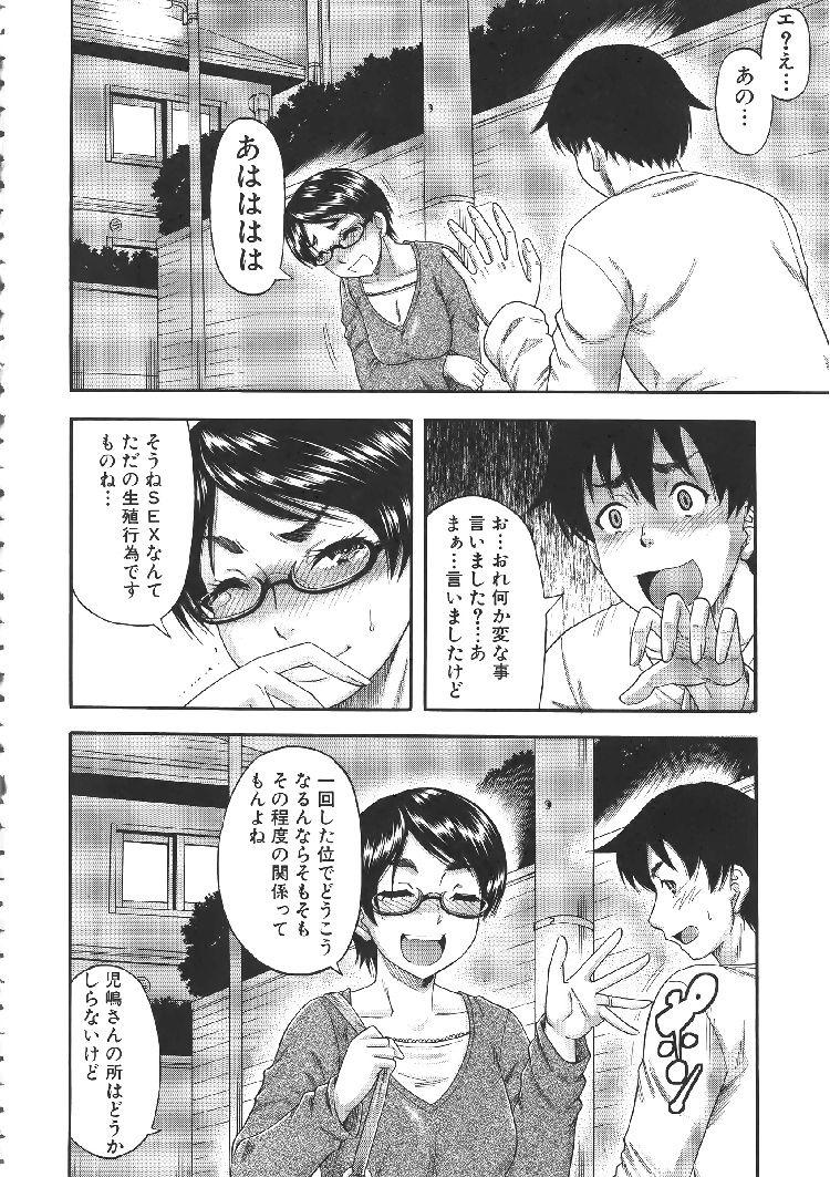 岩井さん嵌められる 前編00004