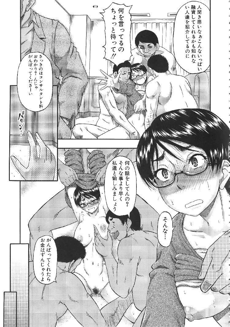 岩井さん嵌められる 前編00017