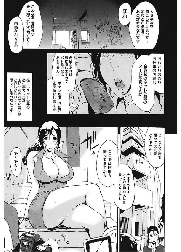 撮られヅマ00003