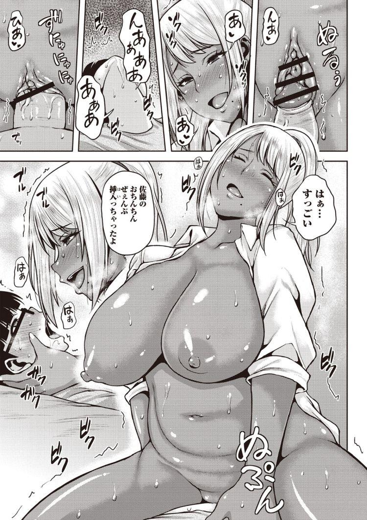 漫研の黒ギャル先輩!00011
