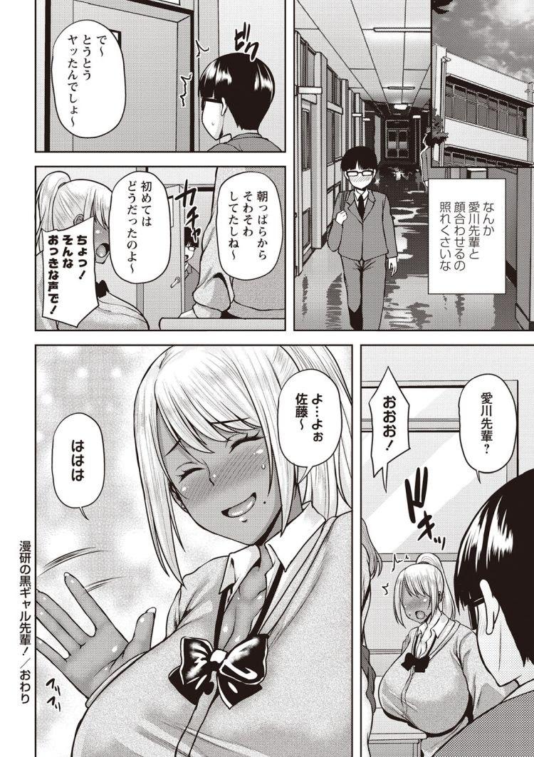 漫研の黒ギャル先輩!00020