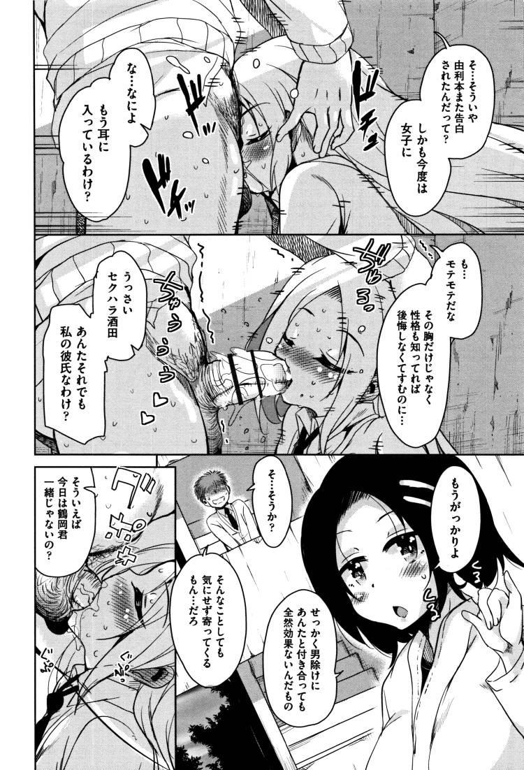 恩返しの鶴岡くん200010