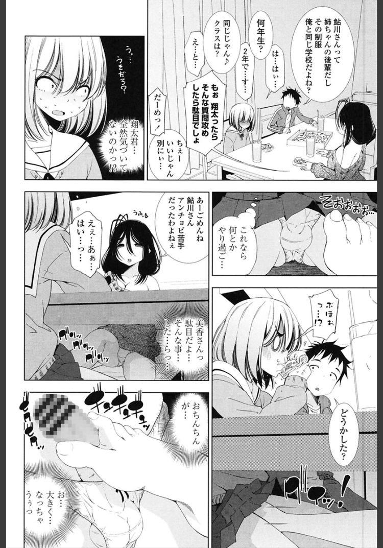 Hな翔太くんのお姉さん00014