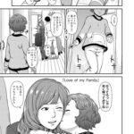 【エロ漫画】Love of my family【オリジナル】
