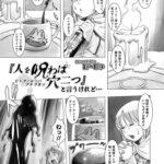 【エロ漫画】人を呪わば穴二つというけれど【オリジナル】