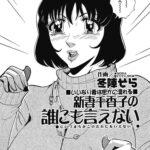 【エロ漫画】新妻千賀子の誰にも言えない【オリジナル】