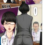 【エロ漫画】絡みつく視線9【オリジナル】
