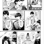 【エロ漫画】コクハク【オリジナル】