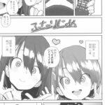 【エロ漫画】2人占め【オリジナル】