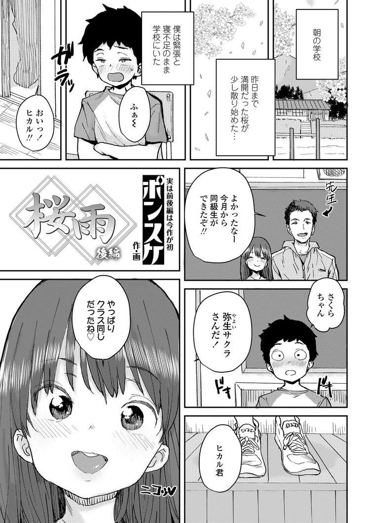桜雨00001