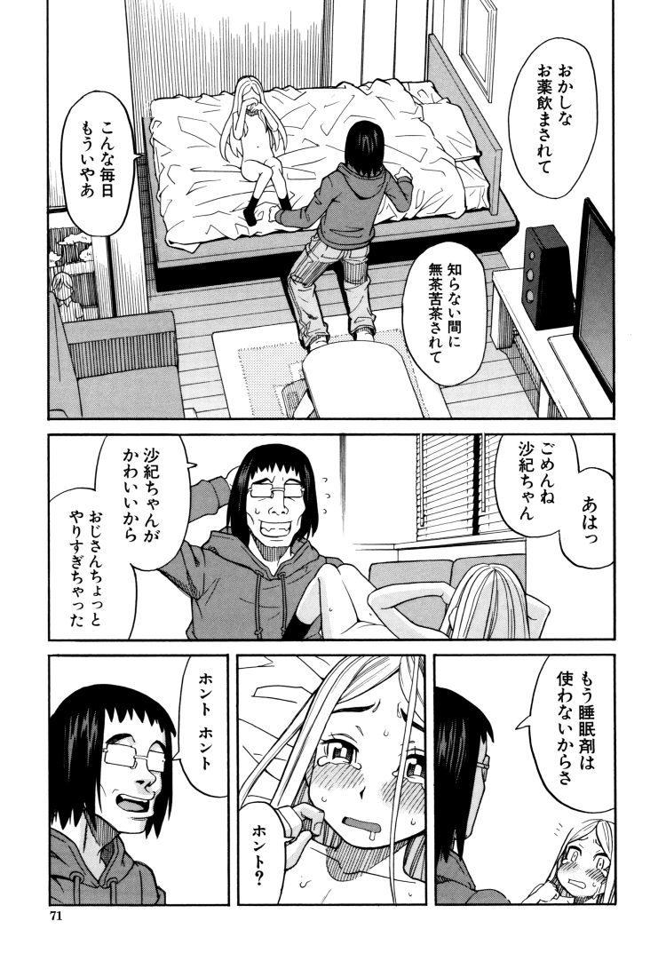 眠り姫300004