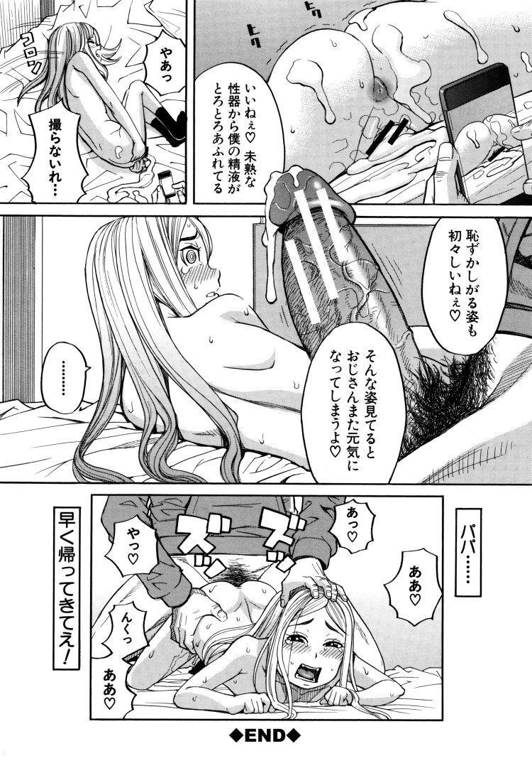 眠り姫300033