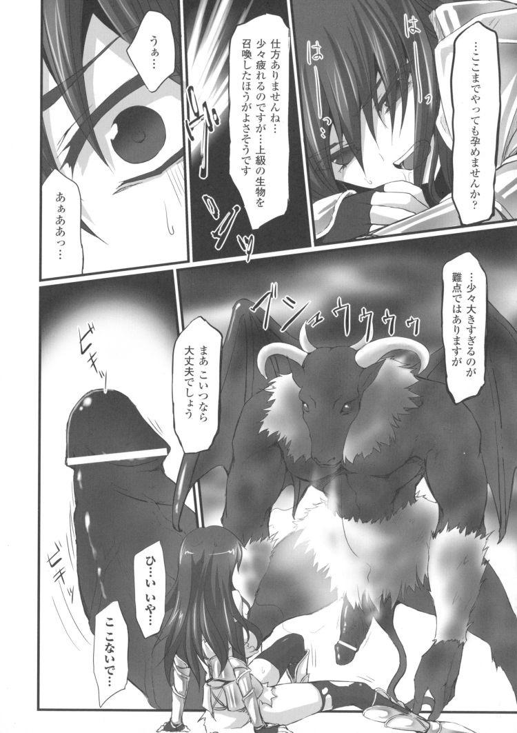 生殖性感獣00013
