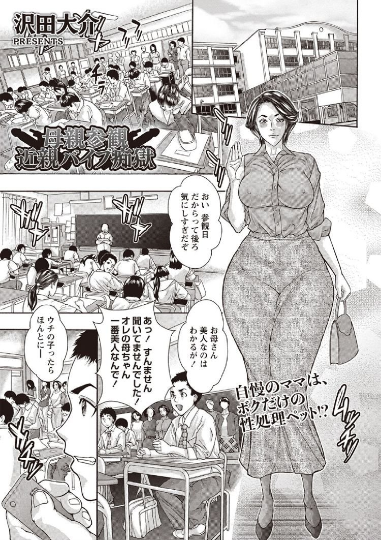 母親参観 近親バイブ痴獄00001