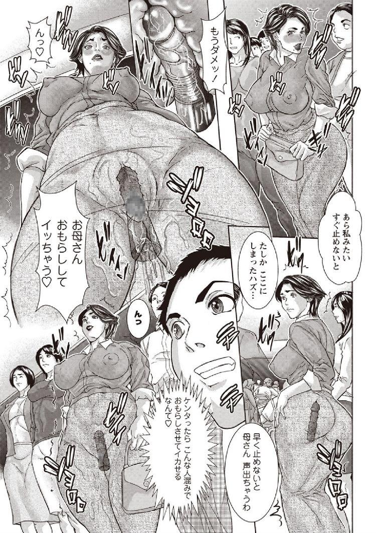 母親参観 近親バイブ痴獄00003