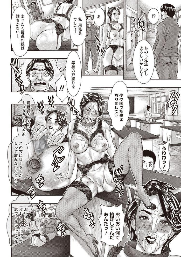 母親参観 近親バイブ痴獄00016