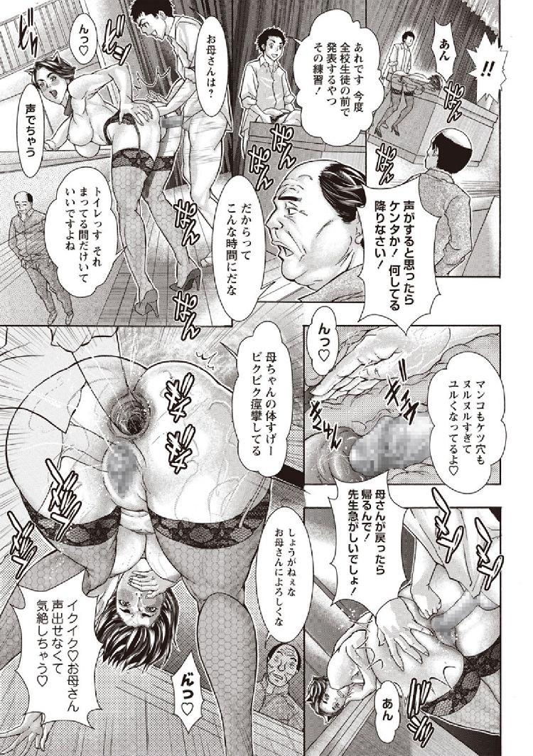 母親参観 近親バイブ痴獄00021