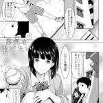 【エロ漫画】勇気をあげたい【オリジナル】