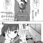 【エロ漫画】ないものねだり【オリジナル】