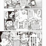 【エロ漫画】タピオカ収穫は褐色初潮前少女の膣内で【オリジナル】