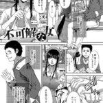 【エロ漫画】不可解な女【オリジナル】