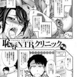 【エロ漫画】恥辱NTRクリニック2【オリジナル】