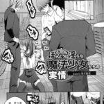 【エロ漫画】ほんとうは淫らな魔法少女たちの実情 case1 望月悠美【オリジナル】
