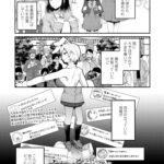 【エロ漫画】春の夜の夢【オリジナル】