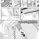 【エロ漫画】ベランダの隙間から【オリジナル】