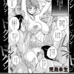 【エロ漫画】人妻秘臭パフュームソムリエ【オリジナル】